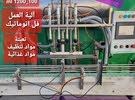 ماكينة تعبئة سوائل عالية ومنخفضة الكثافة جديدة منظفات واغذائي