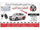 مدرب قيادة سيارات عجمان