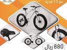 سيكل ( دراجات ) هوائية + 13 هدية مجانية