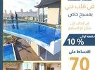 تملك بيت أحلامك  بقلب دبي مع مسبح خاص