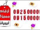 ارقام مميزه ليبيانا 55555