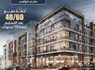 ادفع 5% و امتلك شقة في اكثر مجمع سكني مطلوب في دبي