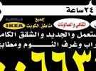 نشترى جميع المكيفات والوحدات السكراب والسنتراال فى جميع مناطق الكويت