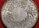 قرش سعودي 1935 انسر