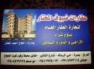 بيت لإيجار حي الجامعة