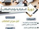 دورة مهارات السكرتارية التنفيذيه وإدارة المكاتب