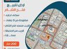 أرض سكني تجاري(فلج الشام) شبهه كورنر قريب مسجد وحديقه