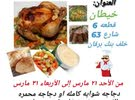 مطعم اكل مصري