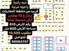 للبيع أرض سكني في مخطط رزات قريب مخطط تجاريات وشارع العام