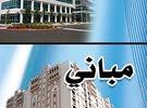 مبنى شقق سكنية بحي دمشق للبيع//التميز للتسويق العقاري
