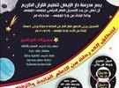 مدرسة دار الإيمان لتعليم القرآن الكريم ورياض الأطفال بجدة