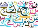 مدرسة لغة عربية للعرب و غير العرب