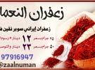 عرض زعفران إيراني سوبر نقين فاخر