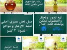 عسل نحل مصري اصلي موالح وازهار