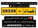 59339. ب.  السعر مع نقل ينزل بسم المشتري ف الجهاز