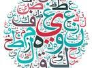 مدرس عربي و أحكام التجويد في دبي أردني الجنسية