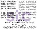 مجموعه ارقام stc مميزه ومتسلسلة