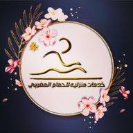 حمام مغربي مالكي. خدمات منزلية