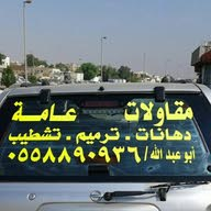صباغ دهانات وعوازل الدمام الملجمي 0558890936