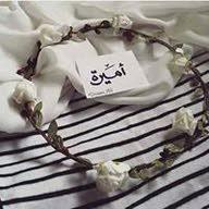 Nora Alhmady