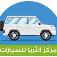 مركز الثريا للسيارات