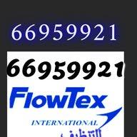 شركة فلوتكس للتنظيف الشامل