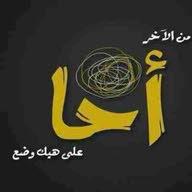 لؤي ابو حسن