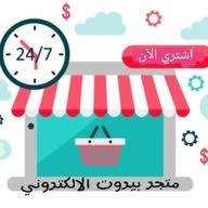 متجر بيروت الإلكتروني.