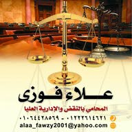 Alaa lawyer