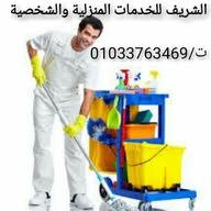 الشريف للخدمات المنزلية والشخصية