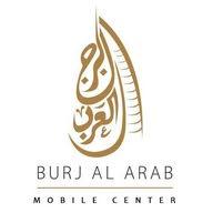 برج العرب للموبايل