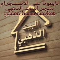 متجر البيت الذهبي golden_home_market