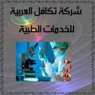 شركة تكافل العربية للخدمات الطبية