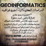 الدراسات المعلوماتيه الجغرافيه