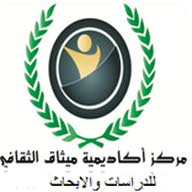 مركز أكاديمية ميثاق الثقافي qusai.q
