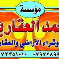 مؤسسه محمد العقاريه