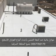 كشف تسربات المياه مع الأصلاح مع الضمان عوازل فوم حراري مائيه أسطح 0557783179