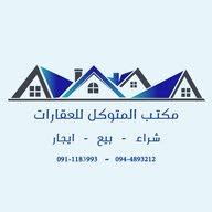 مكتب المتوكل للعقارات - Al Mutawakel Realestate Office