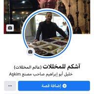 آشكم للمخللات آشكم Aşkim علامة مسجلة