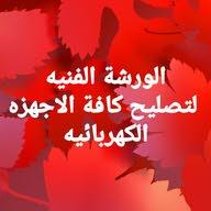 الورشه الفنيه  بأدارة  أحمد ....... suha