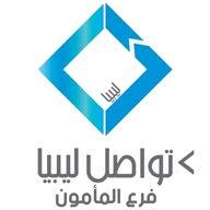 شركة تواصل ليبيا فرع المأمون