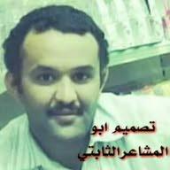 محمد الثابتي