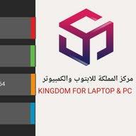 مركز المملكة لخدمات اللابتوب والكمبيوتر