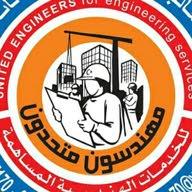 مهندسون متحدون