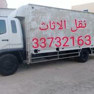 نقل اثاث البحرين 33732163 بو هايل