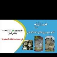 محمد المبلح لشراء جميع فلترات اشكمنات