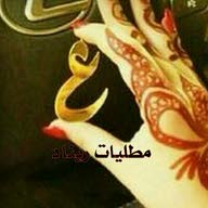 ريناد محمد العنزي