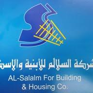شركة السلالم للابنية والاسكان