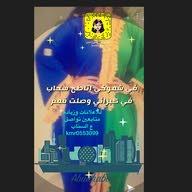 الشاعره شموخ العين اعلانات سناب شات kmr0553099