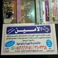 الامين شراء اثاث مستعمل فلل قصور شقق شراء اجهزة معدات سكراب خردة جدة مكة